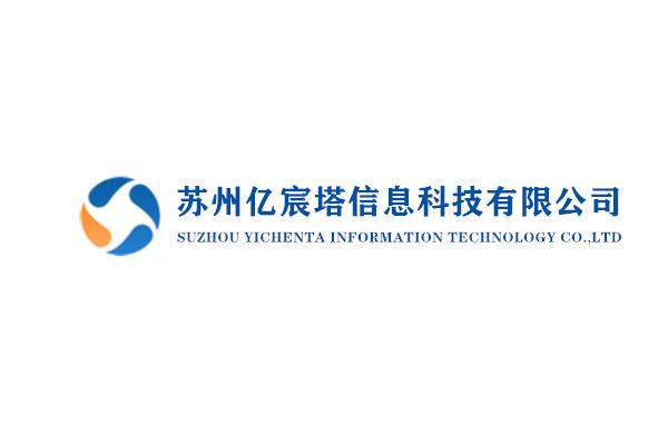 苏州亿宸塔信息科技有限公司